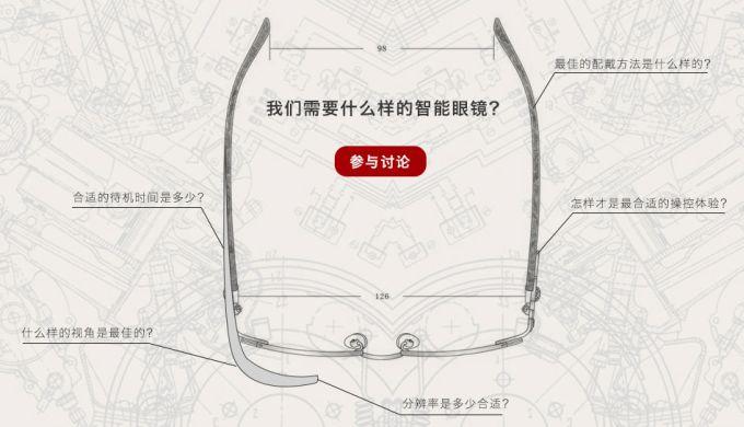 Lenovo s'associe à Vuzix pour commercialiser ces lunettes connectées en Chine