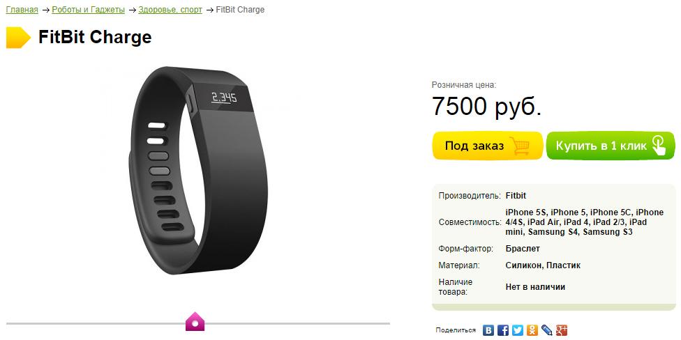 Fitbit charge hr купить в санкт-петербурге - 6c4dd