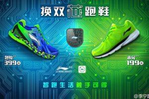 Les chaussures Xiaomi Li Ning Smart